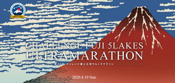 チャレンジ富士五湖ウルトラマラソン
