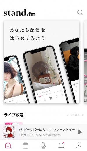 stand.fmトップ画面