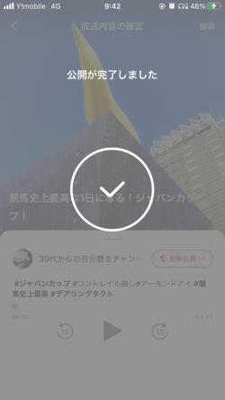 stand.fm(スタンドエフエム)の使い方