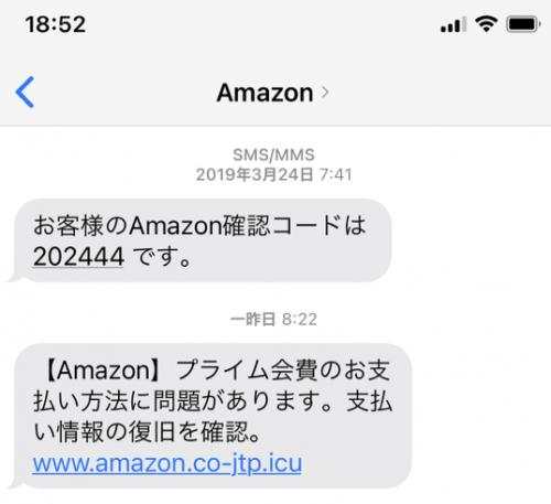 Amazonプライム会費のお支払い方法に問題があります。