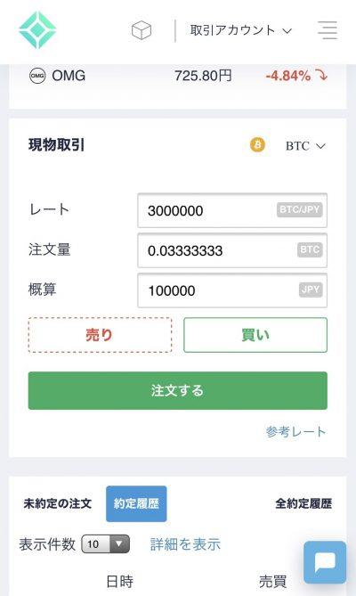 コインチェックのビットコイン購入は現物取引でやりましょう
