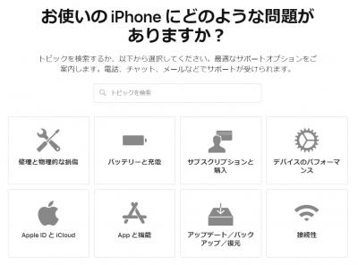 iPhone修理の手順
