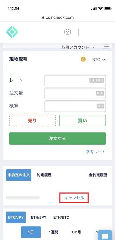 コインチェック指値注文のキャンセル
